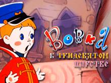 Азартная онлайн-игра Vovka V Trideviatom Carstve